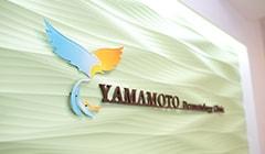 山本ファミリア皮膚科駒沢公園