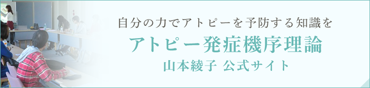 皮膚科医 山本綾子 公式サイト