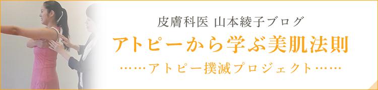 皮膚科専門医 山本綾子のアトピー撲滅プロジェクト