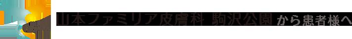 山本ファミリア皮膚科駒沢公園から皆様へ