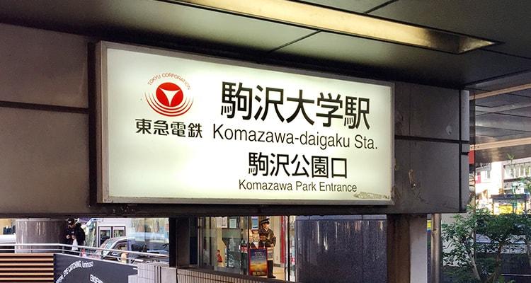 「駒沢大学駅」徒歩7分、渋谷駅からわずか3駅、都心からもアクセスしやすい好立地